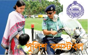Bangladesh Police Constable Written Result