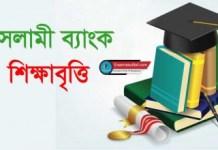 Islami Bank Scholarship Circular