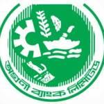 Agrani Bank ltd Job Result