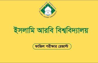 Islamic Arabic University