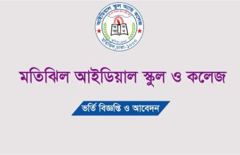 Ideal School and College Admission Circular