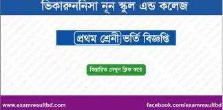 VNSC Class One Admission