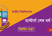 NU Masters Final Year Admission