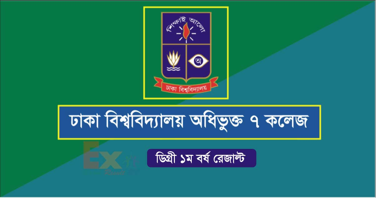 DU 7 College Degree 2nd Year Result Download www.7college.du.ac.bd