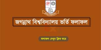Jagannath University Admission Result