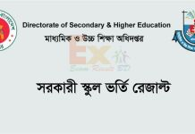 Govt School Admission Result