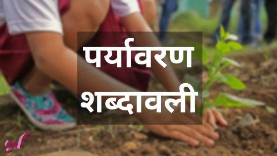पर्यावरण शब्दावली | सामान्य ज्ञान