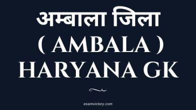 Photo of अम्बाला जिला ( Ambala ) – Haryana GK