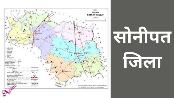सोनीपत जिला - Haryana GK Sonipat District