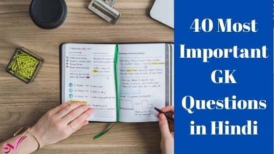 40 Most Important GK Questions in Hindi