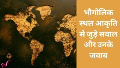 Photo of भौगोलिक स्थल आकृति से जुड़े सवाल और उनके जवाब
