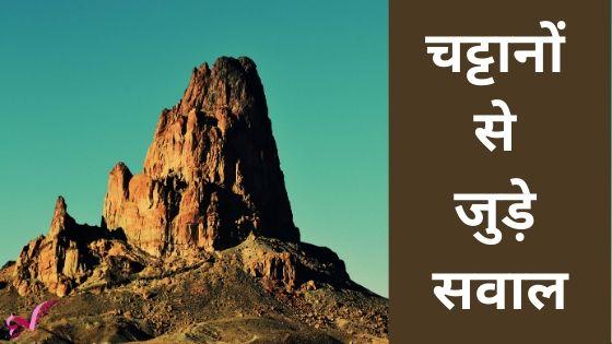 विश्व भूगोल - चट्टानों से जुड़े सवाल