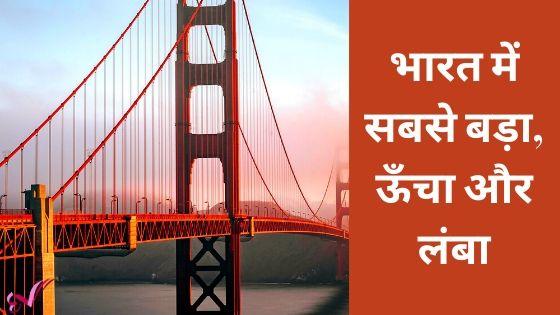 India Geography in Hindi - भारत में सबसे बड़ा, ऊँचा और लंबा