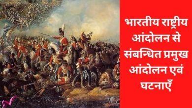Photo of ऐतिहासिक युद्ध किस-किस के बीच हुई?