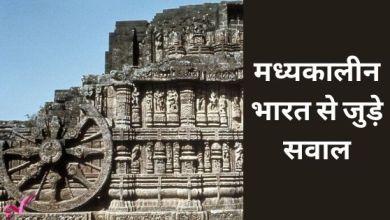 Photo of मध्यकालीन भारत से जुड़े सवाल