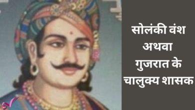 Photo of सोलंकी वंश अथवा गुजरात के चालुक्य शासक
