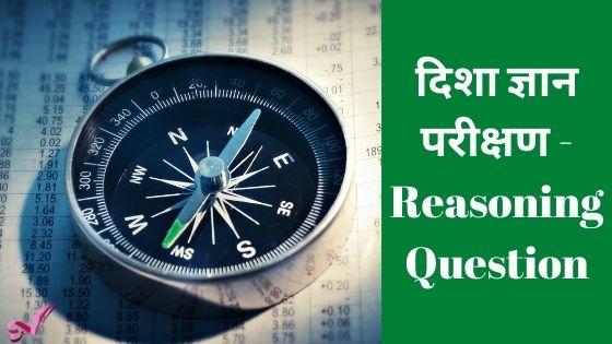 दिशा ज्ञान परीक्षण - Reasoning Question