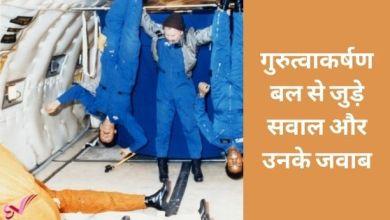 Photo of गुरुत्वाकर्षण बल से जुड़े सवाल और उनके जवाब