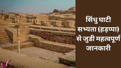 Photo of सिंधु घाटी सभ्यता (हड़प्पा) से जुडी महत्वपूर्ण जानकारी