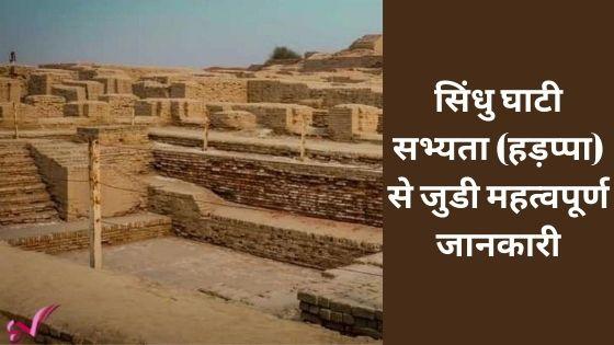 सिंधु घाटी सभ्यता (हड़प्पा) से जुडी महत्वपूर्ण जानकारी