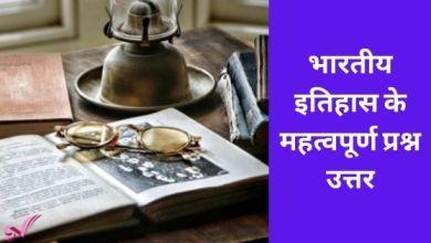 Photo of भारतीय इतिहास के महत्वपूर्ण प्रश्न उत्तर