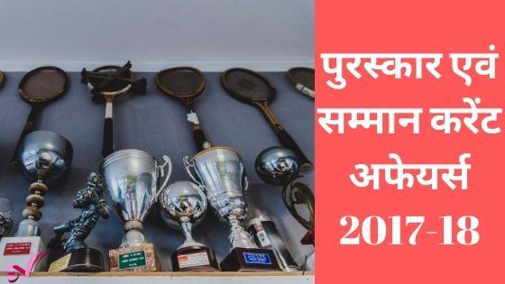 पुरस्कार एवं सम्मान करेंट अफेयर्स 2017-18
