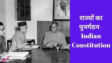 Photo of राज्यों का पुनर्गठन – Indian Constitution