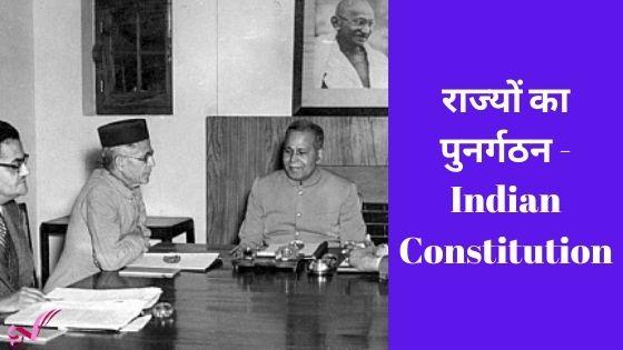 राज्यों का पुनर्गठन - Indian Constitution
