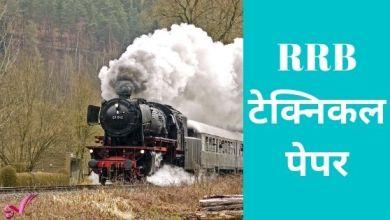 Photo of RRB टेक्निकल क्वेश्चन पेपर