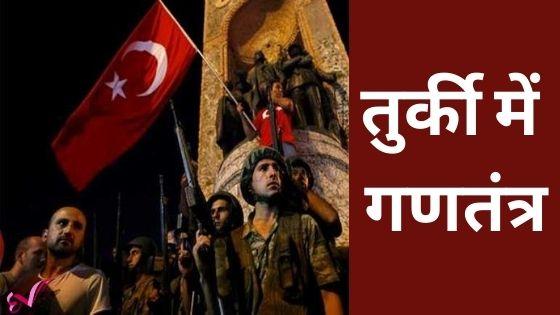 तुर्की में गणतंत्र