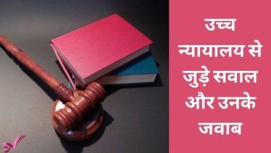 Photo of उच्च न्यायालय से जुड़े सवाल और उनके जवाब
