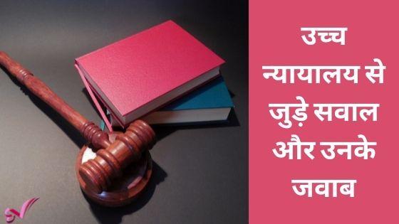 उच्च न्यायालय से जुड़े सवाल और उनके जवाब