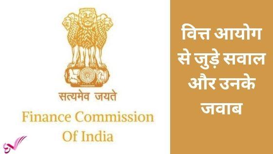 वित्त आयोग से जुड़े सवाल और उनके जवाब
