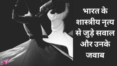 Photo of भारत के शास्त्रीय नृत्य से जुड़े सवाल और उनके जवाब