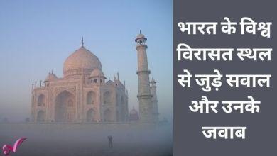 Photo of भारत के विश्व विरासत स्थल (युनेस्को सूची) से जुड़े सवाल और उनके जवाब
