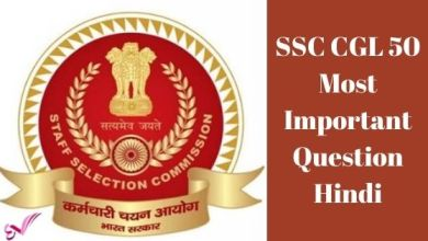 Photo of SSC CGL 50 Most Important Question Hindi
