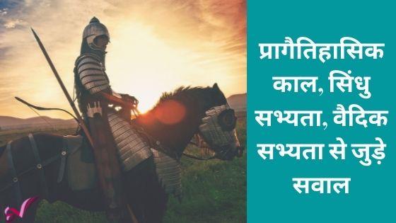 प्रागैतिहासिक काल, सिंधु सभ्यता, वैदिक सभ्यता से जुड़े सवाल