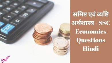 Photo of समिष्ट एवं व्यष्टि अर्थशास्त्र – SSC Economics Questions Hindi