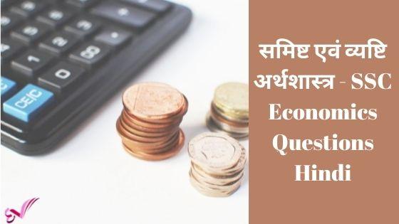 समिष्ट एवं व्यष्टि अर्थशास्त्र - SSC Economics Questions Hindi