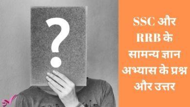 Photo of SSC और RRB के सामन्य ज्ञान अभ्यास के प्रश्न और उत्तर