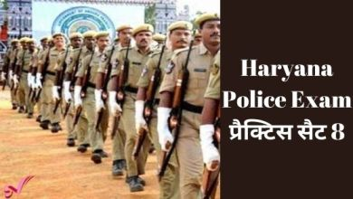 Photo of Haryana Police Exam प्रैक्टिस सैट 8