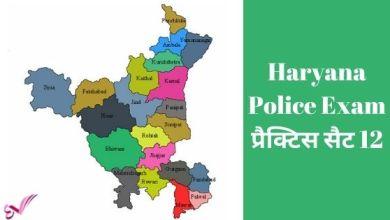 Photo of Haryana Police Exam प्रैक्टिस सैट 12
