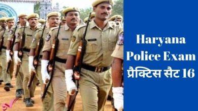 Photo of Haryana Police Exam प्रैक्टिस सैट 16