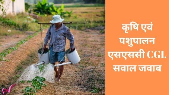 कृषि एवं पशुपालन - एसएससी CGL सवाल जवाब