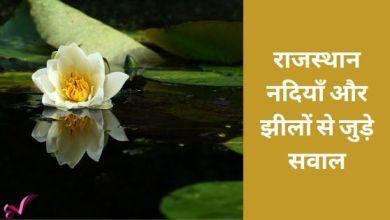 Photo of राजस्थान नदियाँ और झीलों से जुड़े सवाल