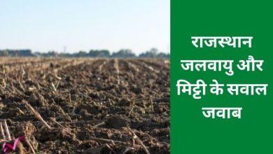 Photo of राजस्थान जलवायु और मिट्टी के सवाल जवाब