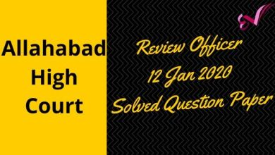 Photo of Allahabad High Court Review Officer 12 Jan 2020 Solved Question Paper