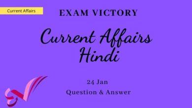 Photo of 24 जनवरी 2020 करेंट अफेयर्स के सवाल और जवाब – Current Affairs 24 January 2020 in Hindi
