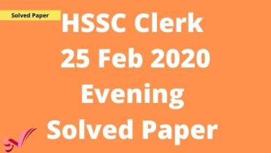Photo of HSSC Clerk 25 Feb 2020 Evening Solved Paper
