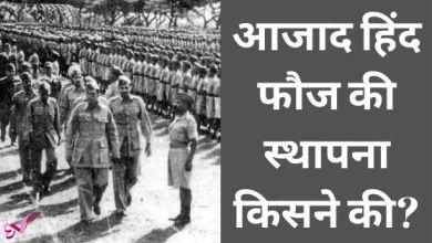 Photo of आजाद हिंद फौज की स्थापना किसने की?